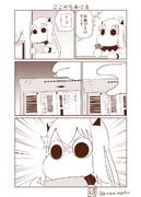 むっぽちゃんの憂鬱182