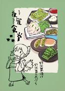 【紅楼夢新刊】夜雀食堂~野沢菜漬け野沢菜のてんぷら~