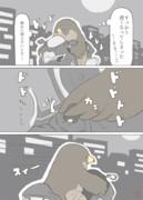 エンペラーじゃないペンギン65 帰宅