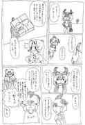 お題漫画「プロチー」