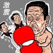 小沢氏民主党にM7級地震を起こす?