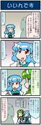 がんばれ小傘さん 3721