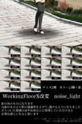 WorkingFloorX改変 noise_light