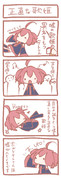 4コマ『正直な歌姫』