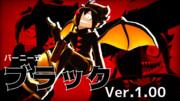 【MMD黒番組】ブラックv1.00【モデル配布】