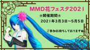 【イベント予告】MMD花フェスタ【2021/3/3~5/15】