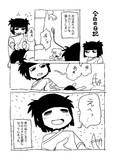 真理花日記01