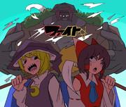 ゴゴゴとトガシとファイト☆の後ろにいる巨人
