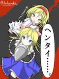 罵倒してくれるアリス