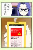 ゆるキャン△「見守りアプリ」