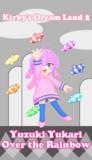 【星のカービィ2】にじをかける結月ゆかり ファンアート