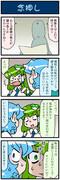 がんばれ小傘さん 3725