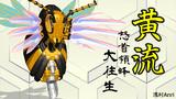 黄流(怒首領蜂大往生5面ボス)【MMDモデル配布あり】