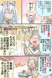 香取姉の簡単早わざレシピ漫画
