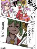 依姫対幽香