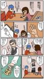 【漫画】ふるさと(1/4)