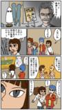 【漫画】ふるさと(2/4)