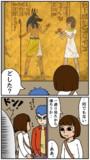【漫画】ふるさと(3/4)