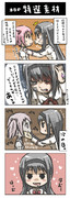 それいけ!ほむらちゃん!(2)
