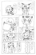 お題漫画「ちゅーる スナネコ」