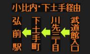 【2017.9.30廃止】小比内線のLED方向幕(弘南バス)