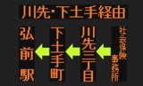 【2017.9.30廃止】川先線のLED方向幕(弘南バス)