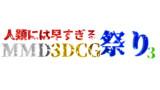 人類には早すぎるMMD3DCG祭り3 ロゴ透過素材
