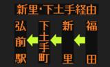 【2019.3.31廃止】福田線のLED方向幕(弘南バス)