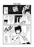 真理花日記