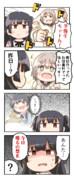 冬優子とご飯を食べに行きたいあさふゆ4コマ
