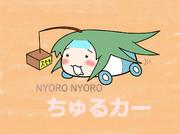 NYORO NYORO ちゅるカー