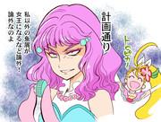 人魚姫の野望