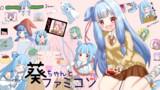 葵ちゃんとファミコン