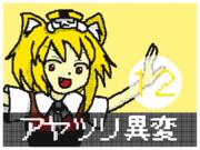 アヤツリ異変第12話「慈愛」