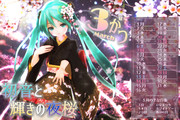 【MMDカレンダー】初音と輝きの夜桜…♡