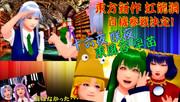 東方Project 第18弾!  東方虹龍洞発表!【そばかす式】