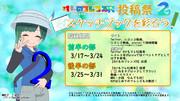 【告知】けものフレンズR投稿祭2 ~スケッチブックを彩ろう~