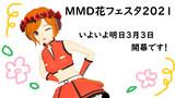 【MMD花フェスタ2021】明日からです!