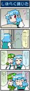 がんばれ小傘さん 3734