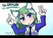 セブンスドラゴン12周年ッ!