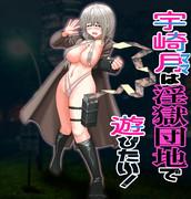宇崎ママは淫獄団地で遊びたい!