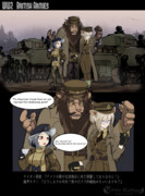 British Armies <イギリス陸軍>
