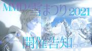 広告御礼☆【イベント告知】MMD雪まつり2021