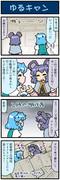 がんばれ小傘さん 3737