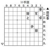 詰将棋(2021-03-10)