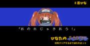 【ゲーム配信】ひなたが無謀にも「忍者龍剣伝」初見クリアを目指してみた