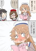 お耽美ココちゃん漫画