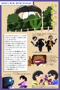 おそ松さん3期 第22話 ネタバレ感想