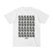 Tシャツ   文字研究所   乱視