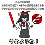 シユヂ絵師リスト
